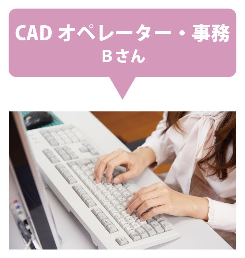 CADオペレーター・事務(Bさん)