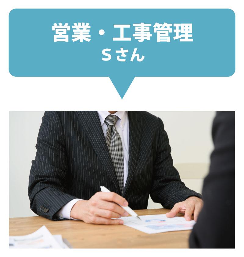営業・工事管理(Sさん)